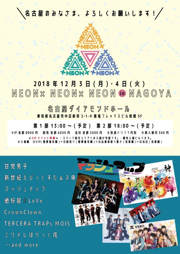 2018年12月3日(月)・4日(火) 「NEON×NEON×NEON! in NAGOYA 2Days〜」