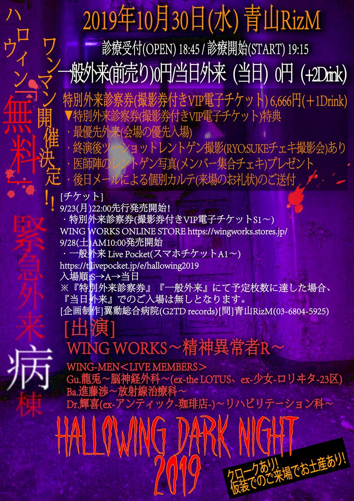 WING WORKS無料ONEMAN『HALLOWING DARK NIGHT 2019~緊急外来病棟~』