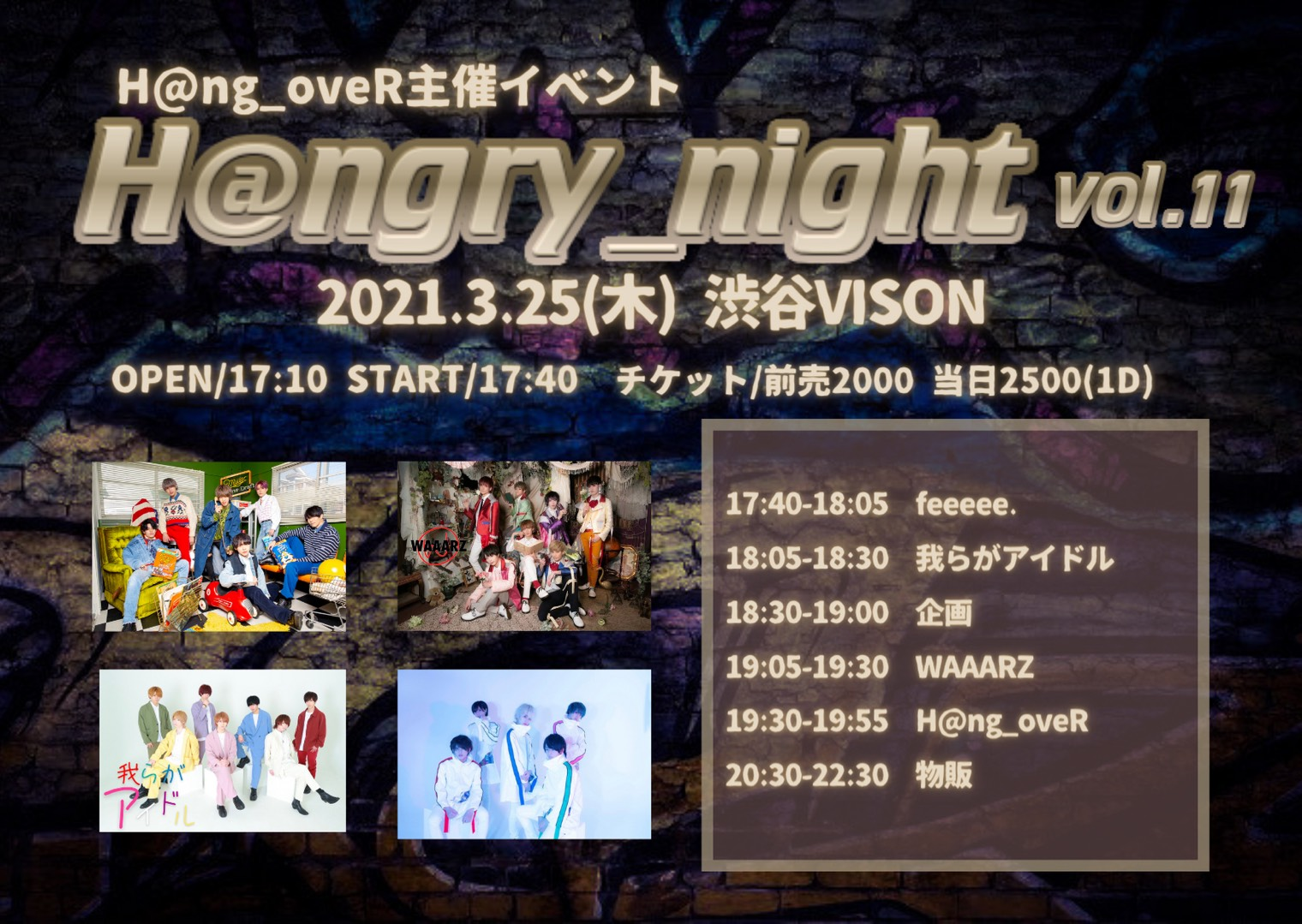 H@ng_oveR主催「H@ngry_Night Vol.11」