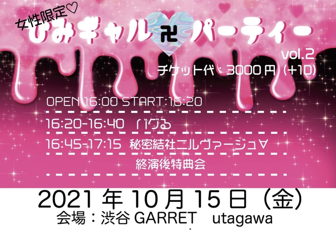 【女性限定】ひみギャルパーティー卍 vol.2