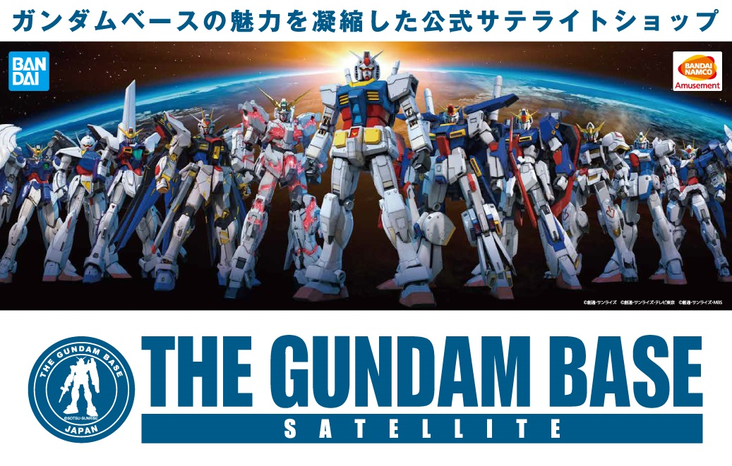3月12日(金)THE GUNDAM BASE SATELLITE NAGOYA 事前来店予約(抽選)
