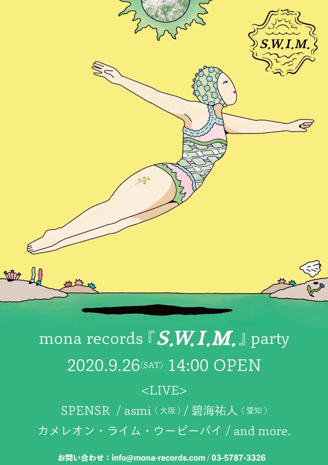 mona records『S.W.I.M.』PARTY