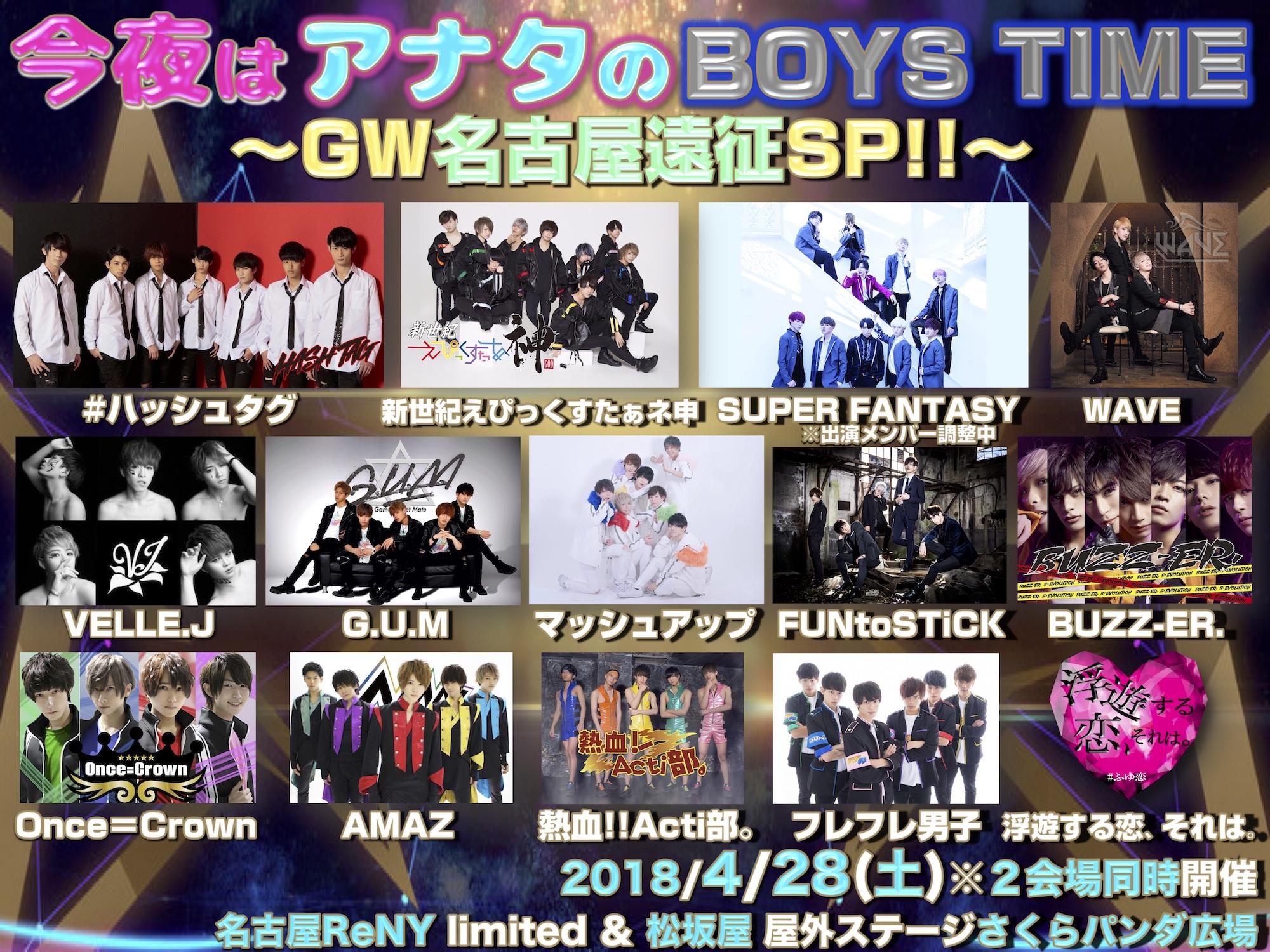 【2部】「今夜はアナタのBOYS TIME 〜GW名古屋遠征SP!!〜」