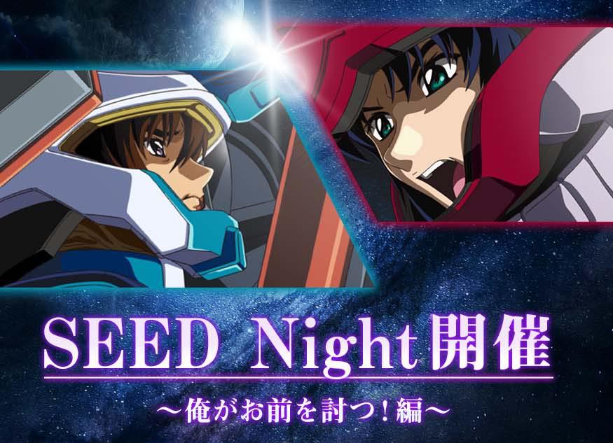 【ガンダムスクエア 6/6】SEED Night