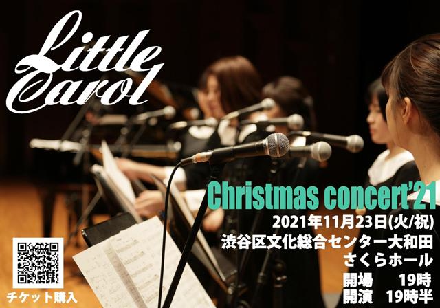 Little Carol / リトルキャロル「クリスマスコンサート2021」