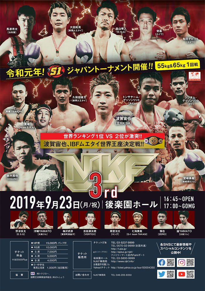 ニュージャパンキックボクシング連盟 『NJKF 2019 3th』
