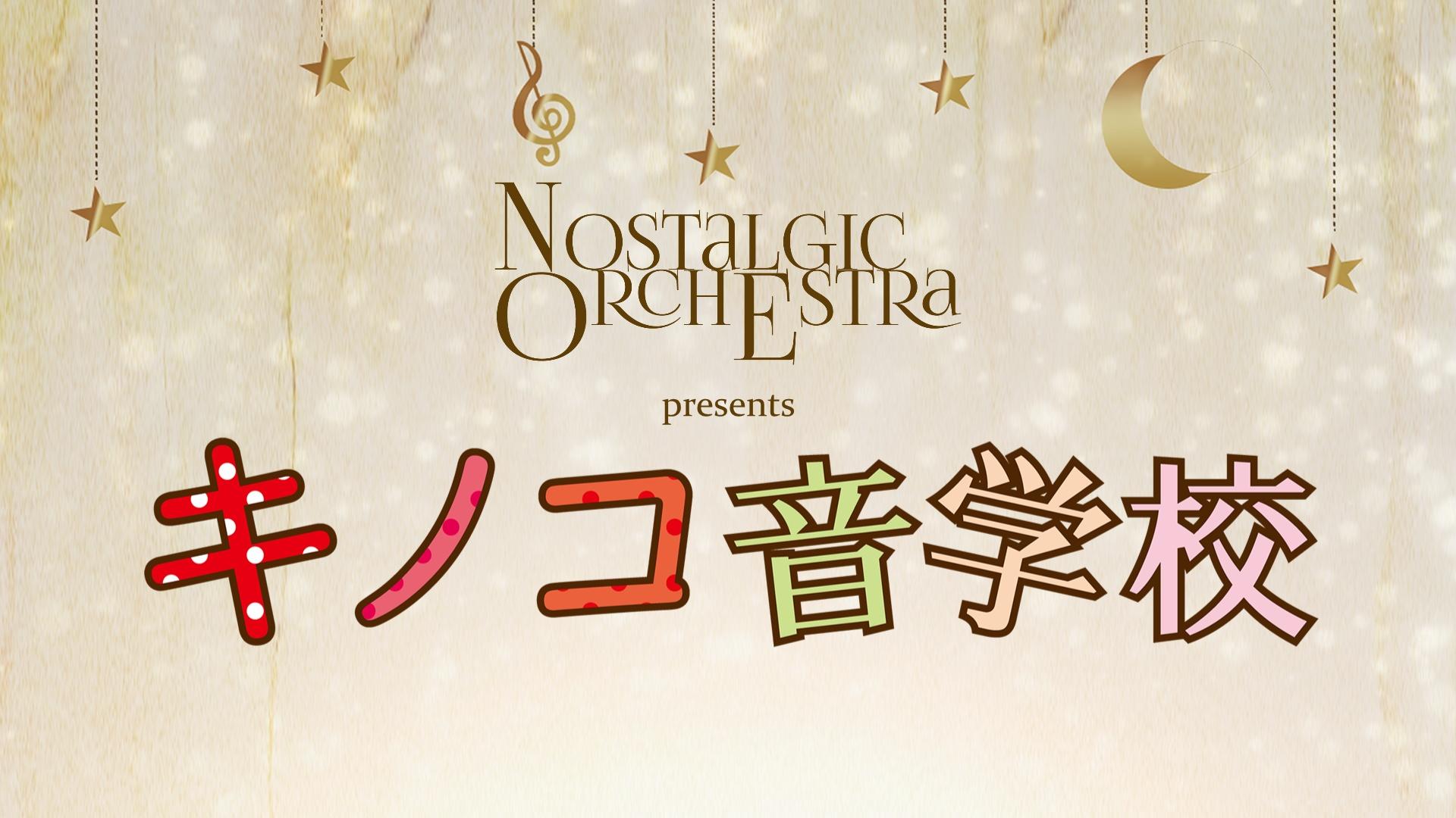 Nostalgic Orchestra「キノコ音学校」第2回 作詞セミナー