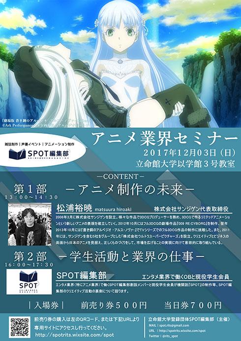 立命館大学学園祭 アニメ業界セミナー
