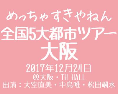 めっちゃすきやねん 全国5大都市ツアー 大阪