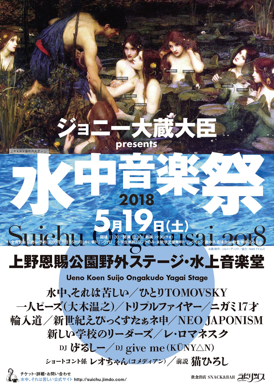 ジョニー大蔵大臣 presents「水中音楽祭2018」