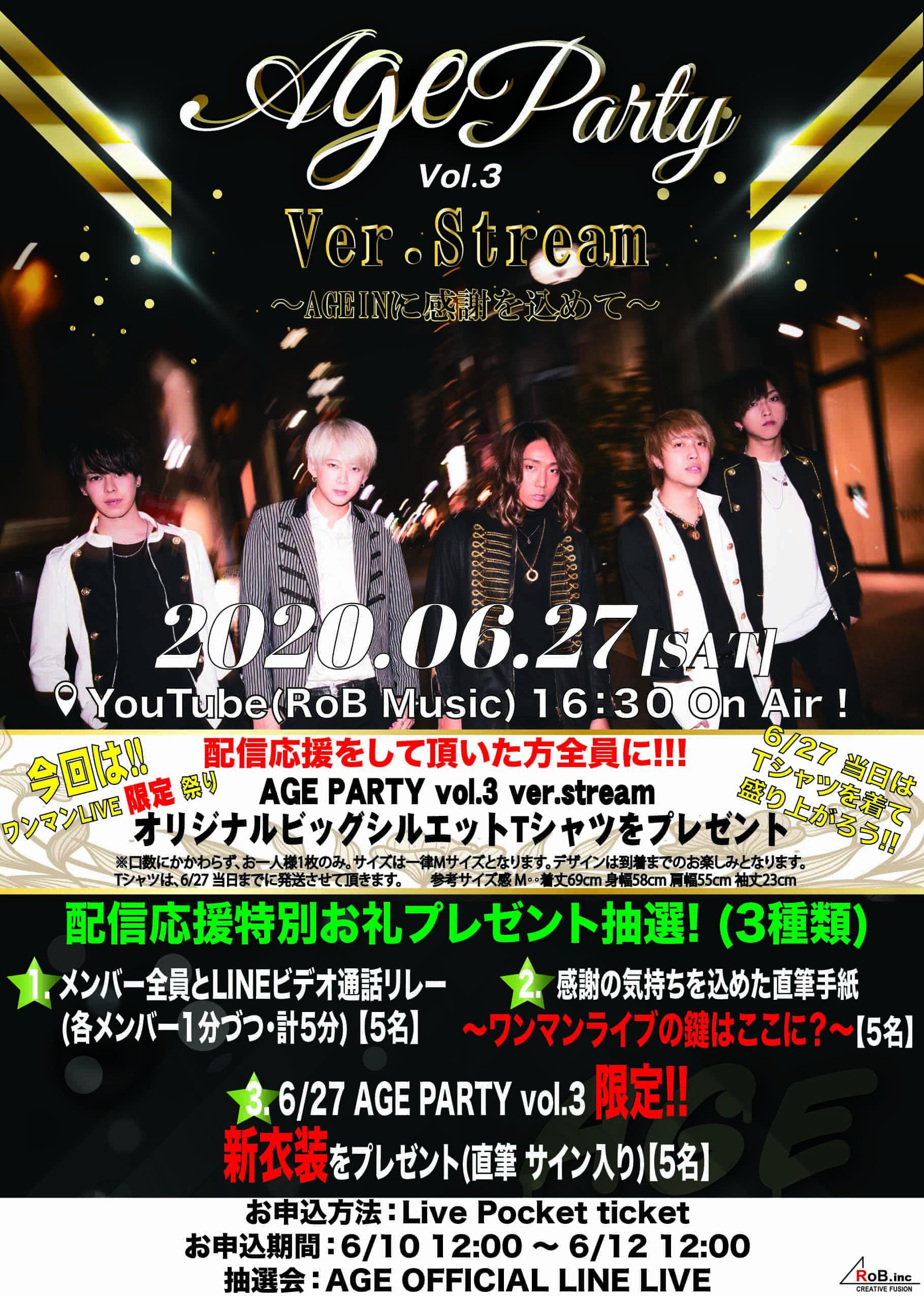AGE PARTY vol.3 ver.stream〜AGEINに感謝を込めて〜 [Stream by PRO SPEC]