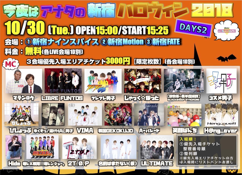 【優先入場チケット】今夜はアナタの新宿ハロウィン2018-DAYS2-