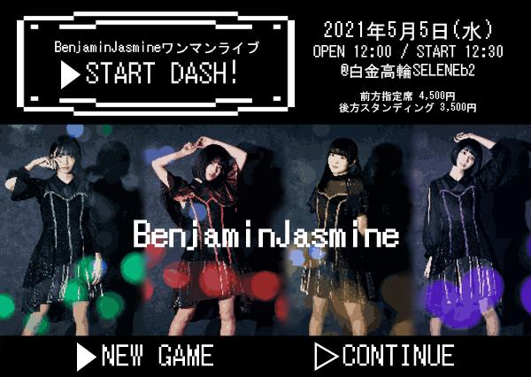 BenjaminJasmineワンマンライブ『START DASH!』