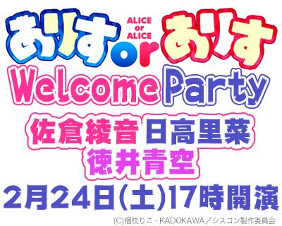 ありすorありす Welcome Party