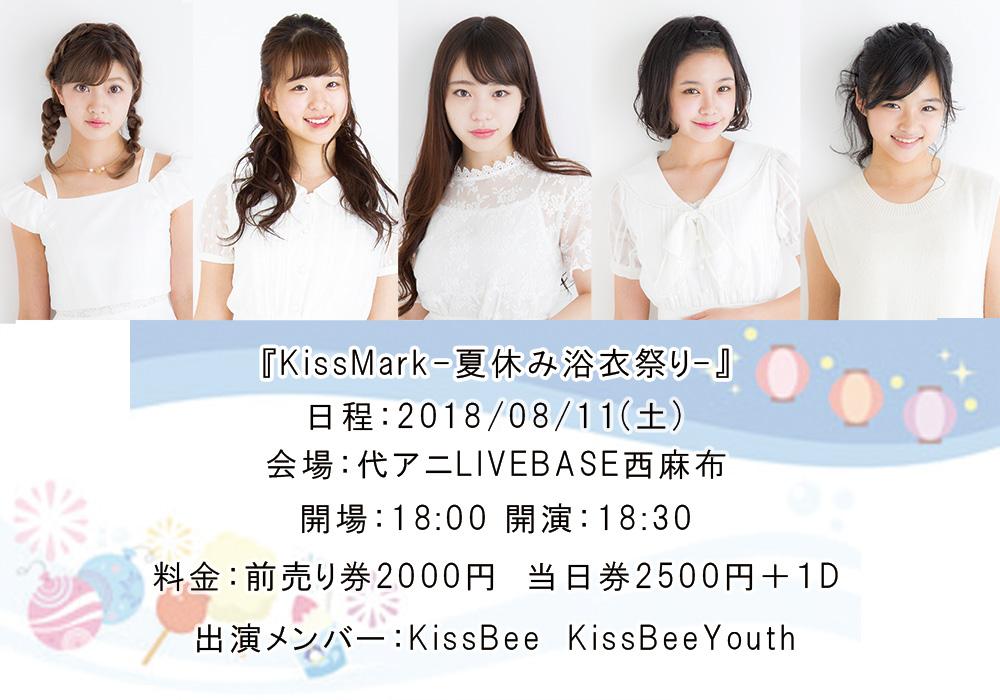 『KissMark-夏休み浴衣祭り-』
