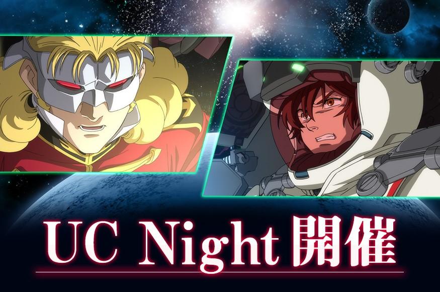 【秋葉原 1/15】UC Night