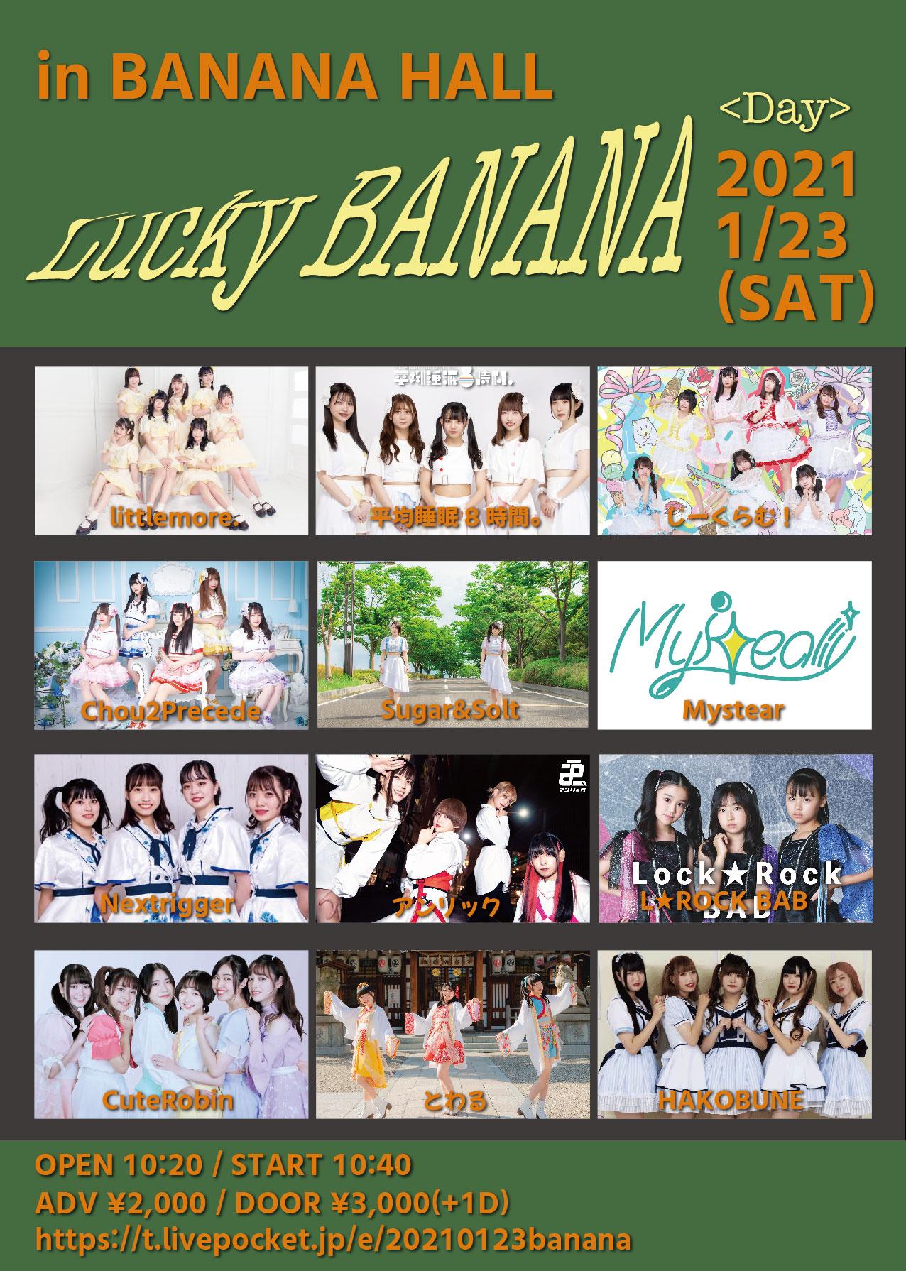 1/23(土) LUCKY BANANA