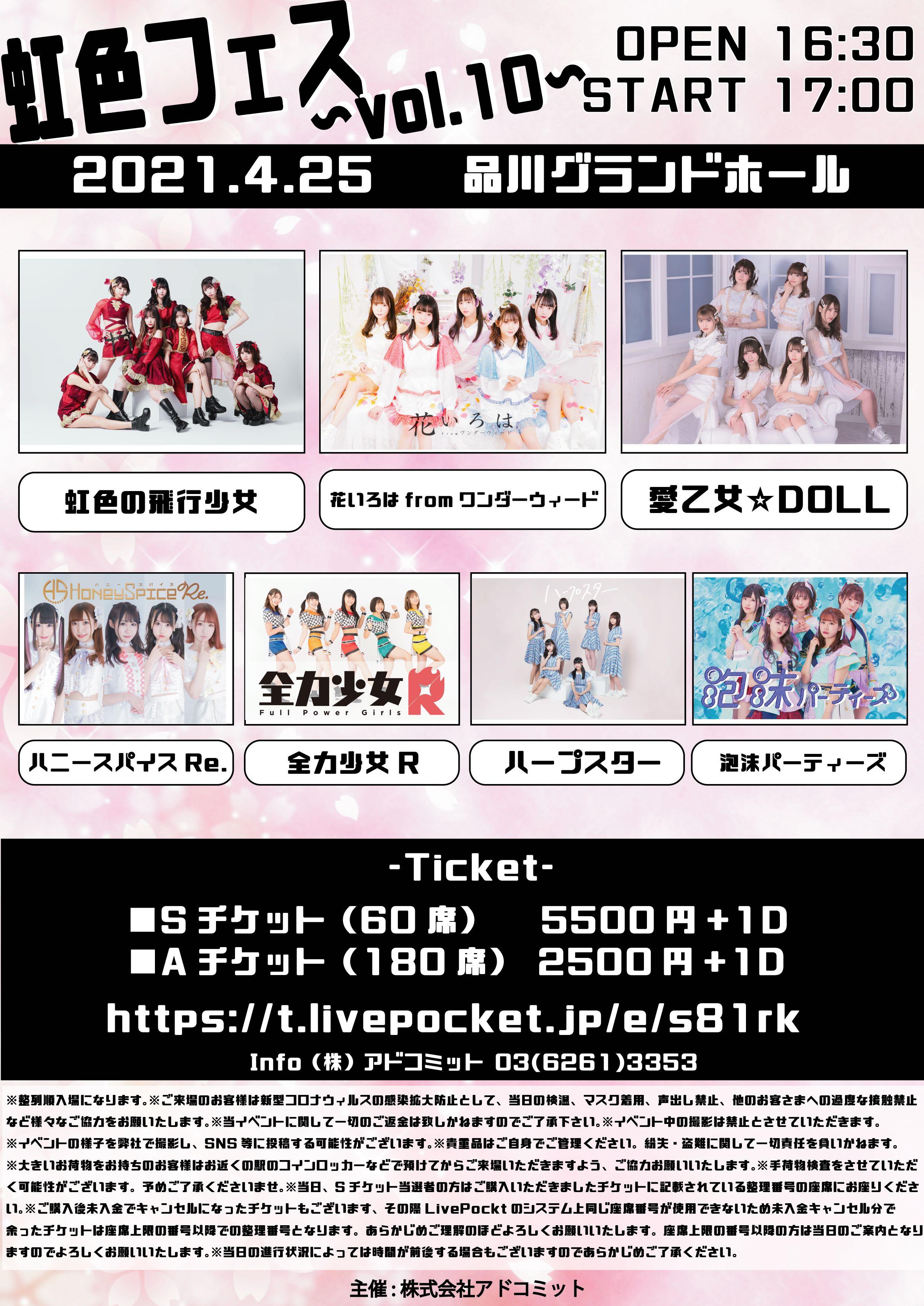 虹色フェス〜vol.10〜