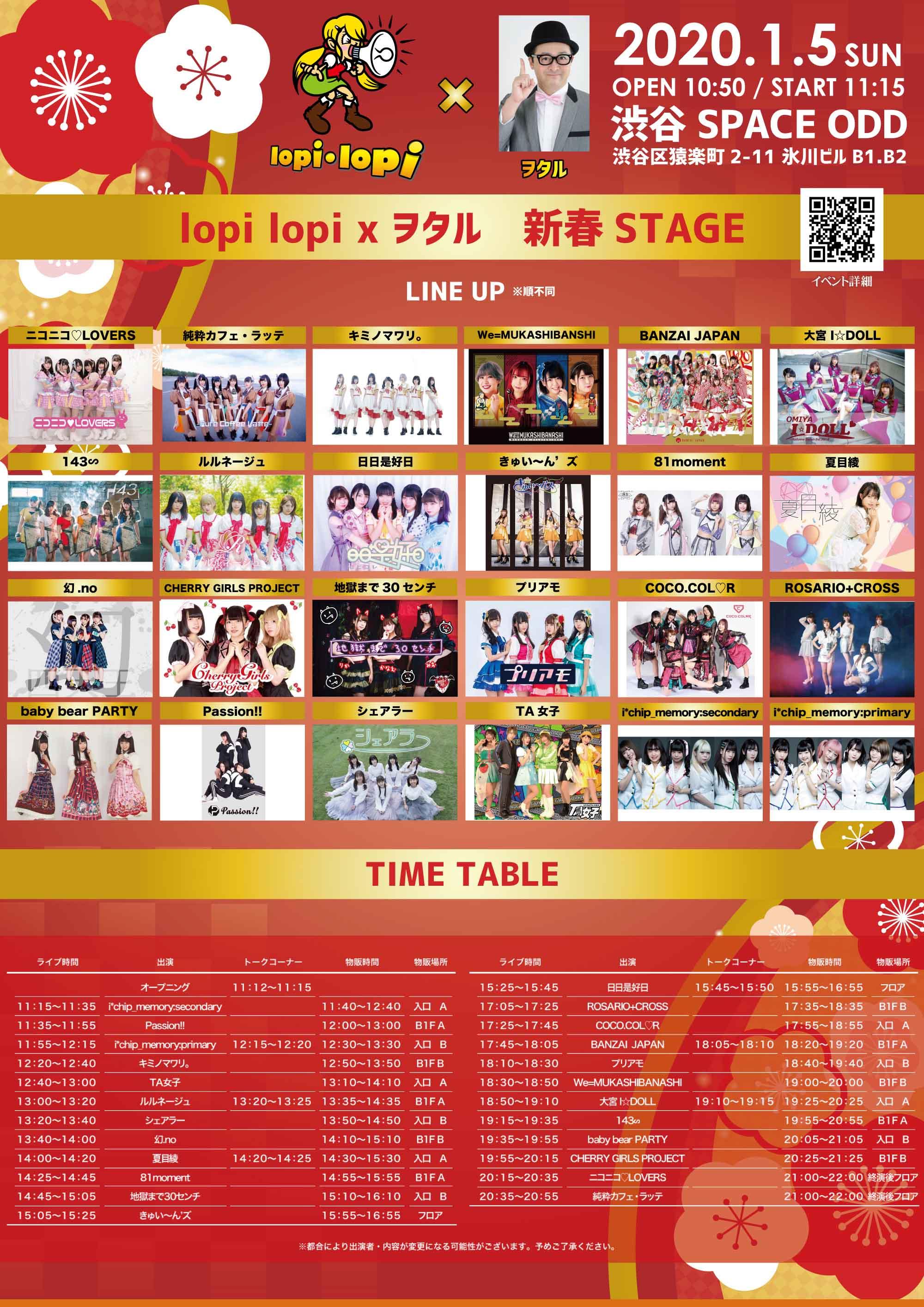 2020年 新年スペシャルイベント【lopi lopi x ヲタル 新春STAGE】 ※ご予約 1/4 23時59分〆切