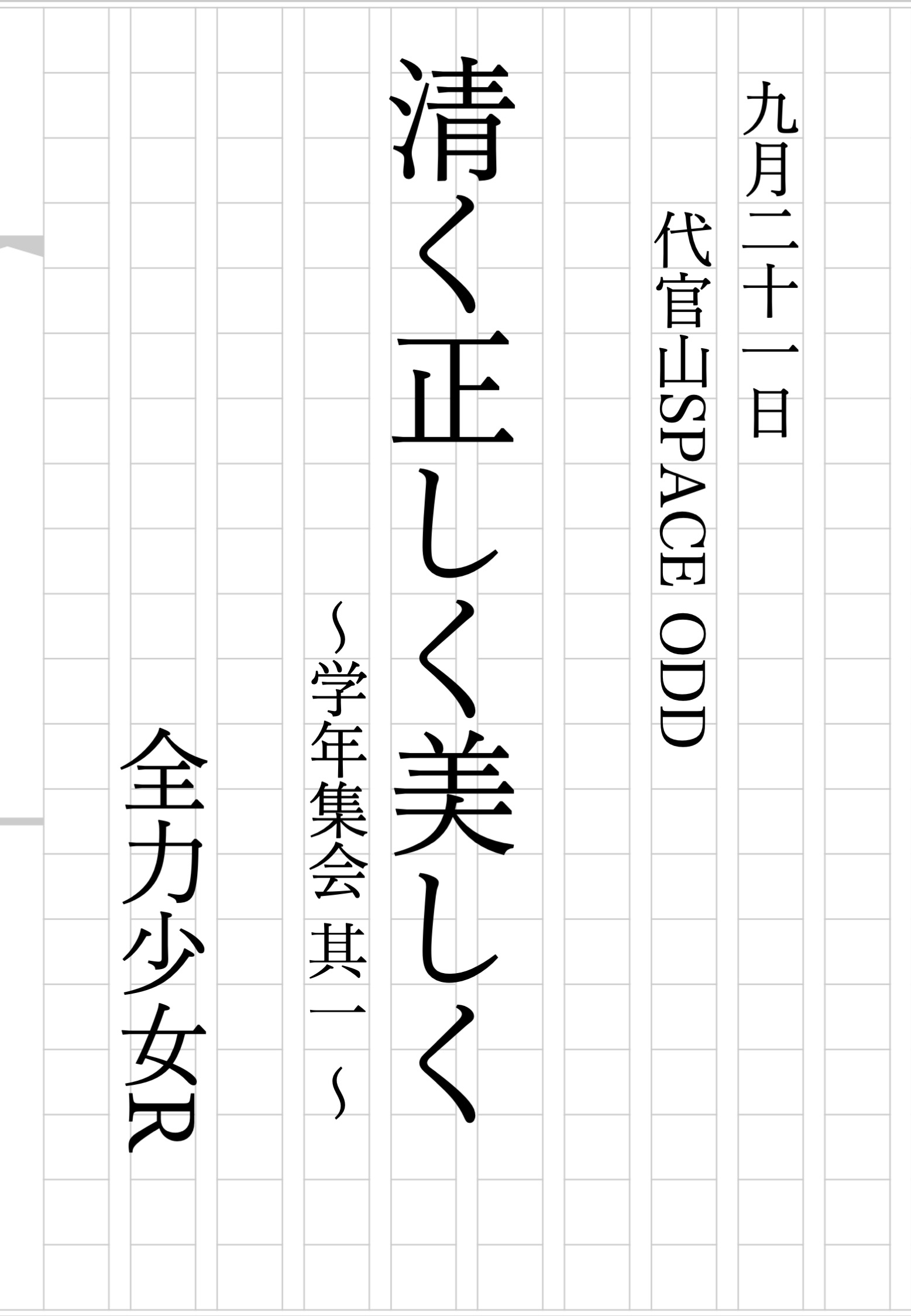 「清く正しく美しく〜学年集会Vol.1〜」