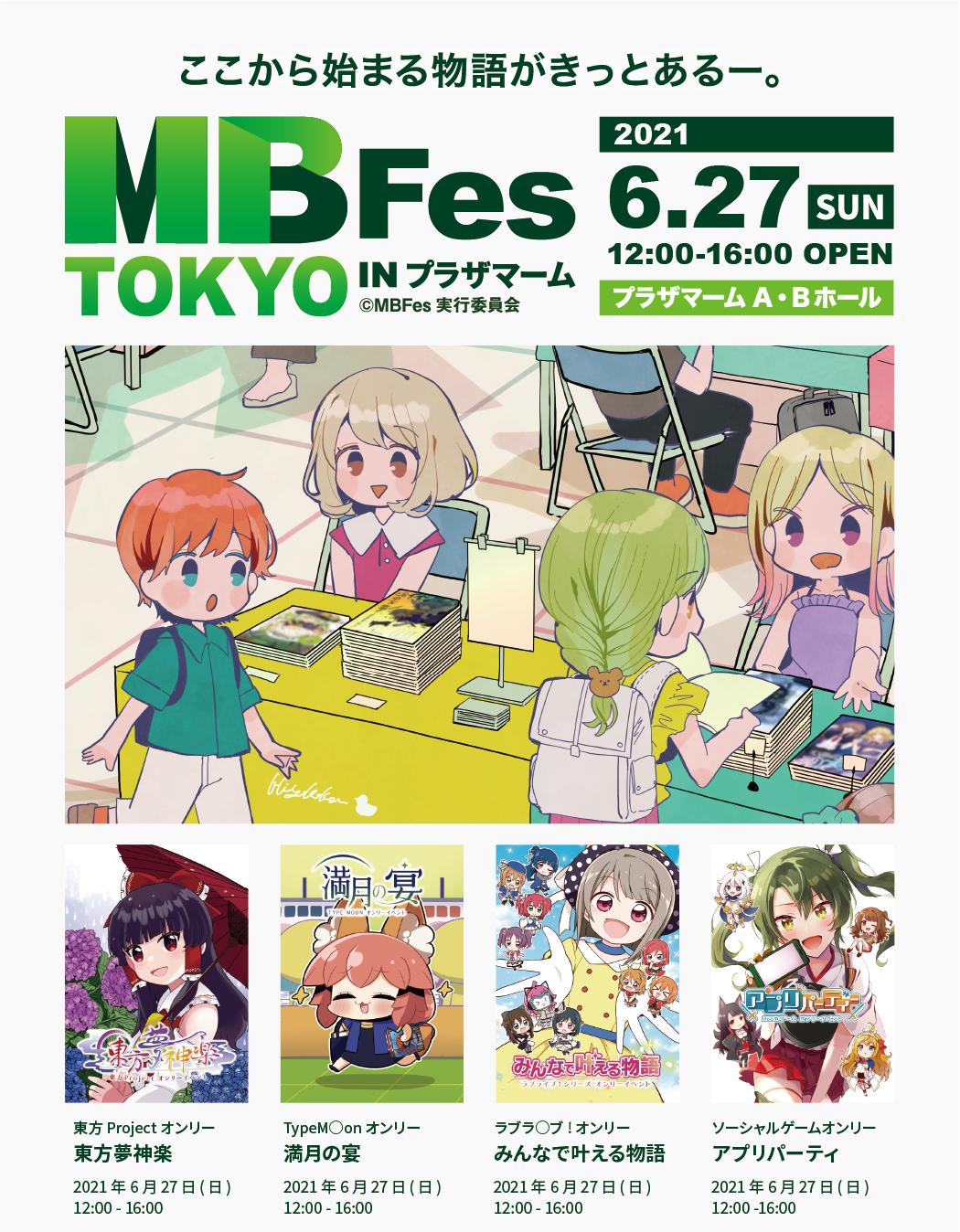 MBFes TOKYO inプラザマーム