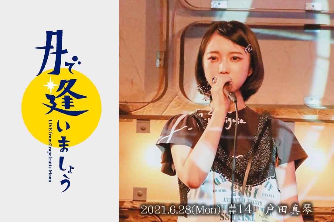 Live from Grapefruit Moon  -月で逢いましょう- 戸田真琴