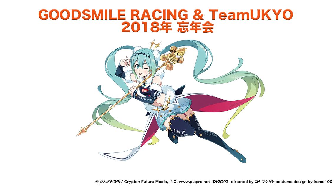 GOODSMILE RACING & TeamUKYO 2018年 忘年会