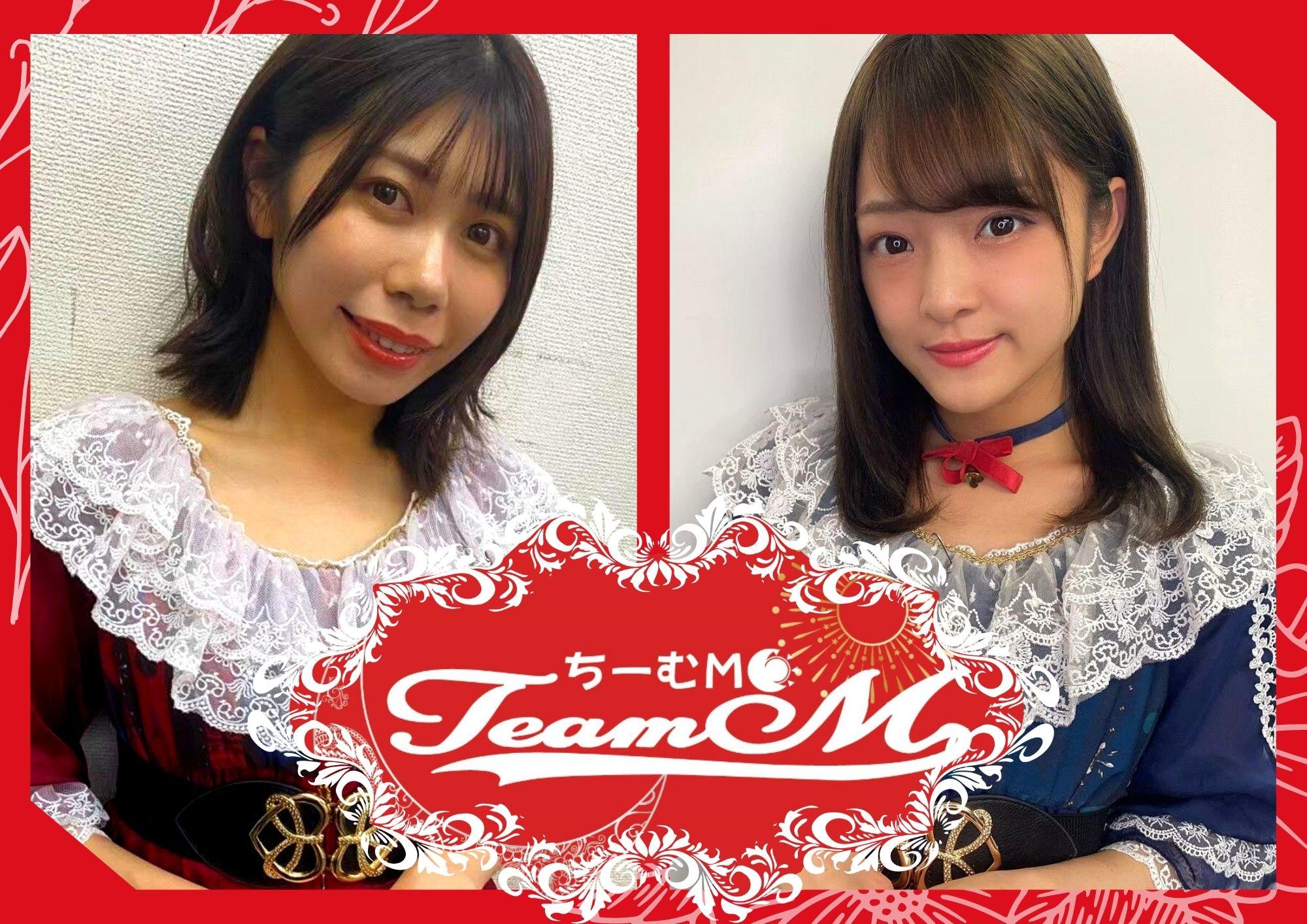 9/19(日)ちーむM Live Party!