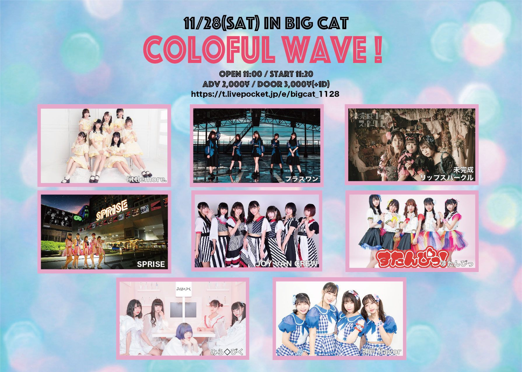 11/28(土)COLOFUL WAVE !inBIGCAT