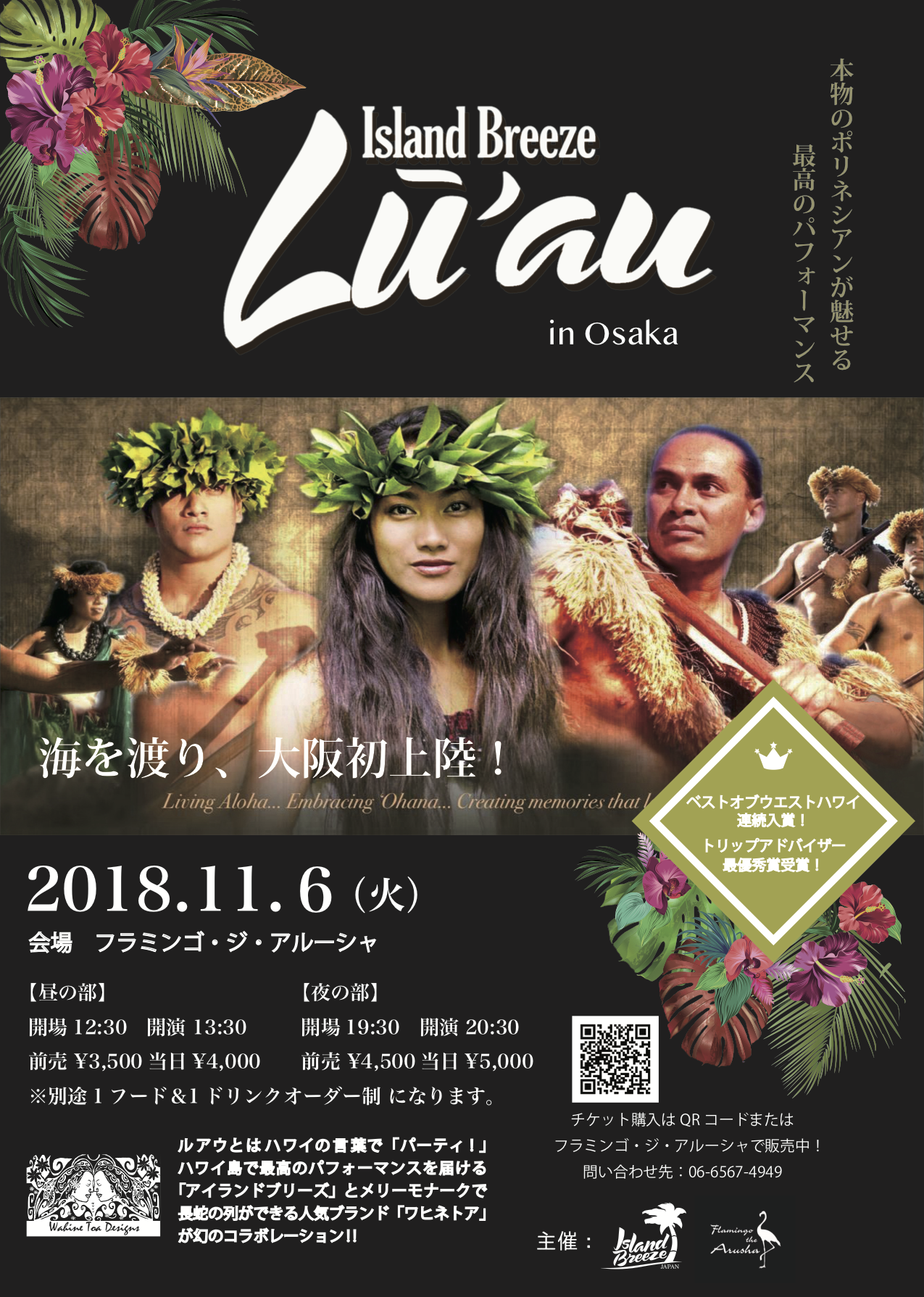 Island Breeze Lu'au Show in Osaka
